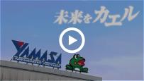 会社紹介ムービー